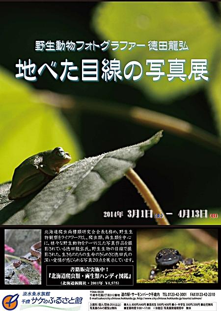tokuda2014.jpg